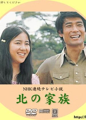 Kita no Kazoku 1973 (Japan)