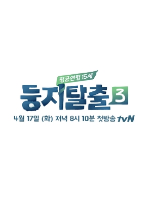 Leaving The Nest: Season 3 2018 (South Korea)