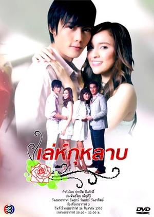 Leh Kularp 2007 (Thailand)