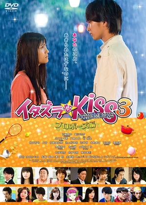Mischievous Kiss The Movie: The Proposal 2017 (Japan)