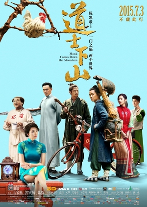 Monk Comes Down the Mountain 2015 (China)