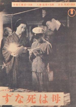 Mother Never Dies 1942 (Japan)