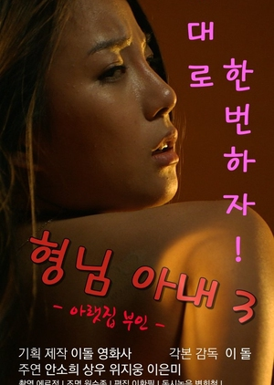 My Brother's Wife 3: The Woman Downstairs 2017 (South Korea)