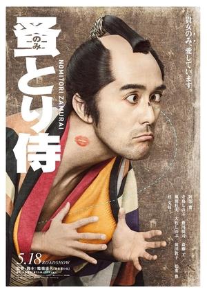 Nomitori Samurai 2018 (Japan)