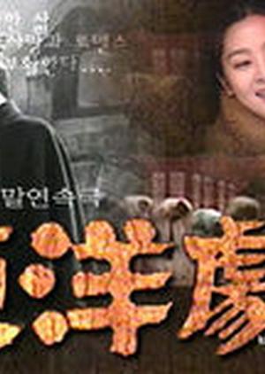 Orient Theatre 2001 (South Korea)