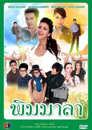 Pim Mala 2011 (Thailand)