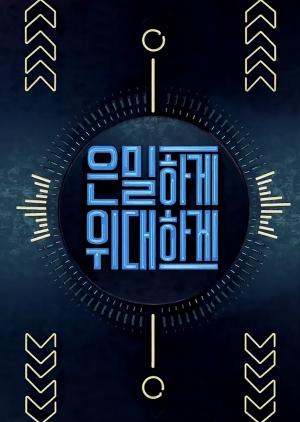 Secretly Greatly 2016 (South Korea)