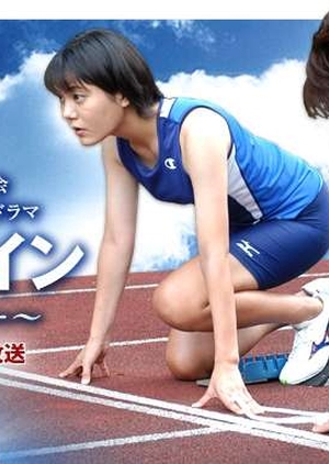 Start Line - Namida no Sprinter 2005 (Japan)