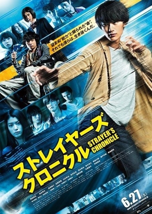 Strayer's Chronicle 2015 (Japan)