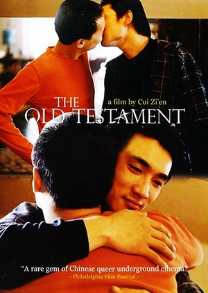 The Old Testament 2001 (China)