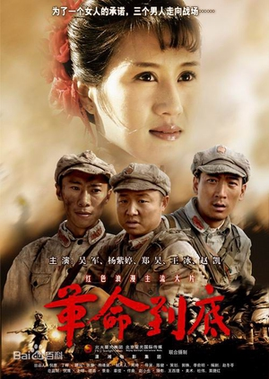 The Promise 2007 (China)