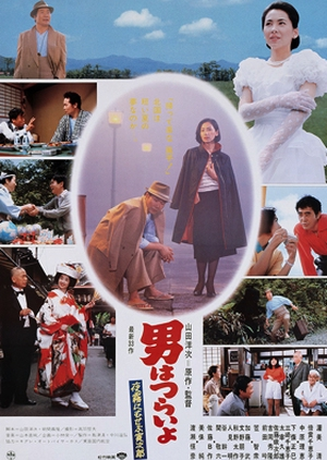 Tora-san 33: Marriage Counselor Tora-san 1984 (Japan)