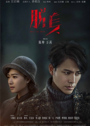Lost in 1949 (China) 2018