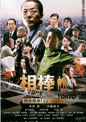 Aibou: The Movie 2008 (Japan)