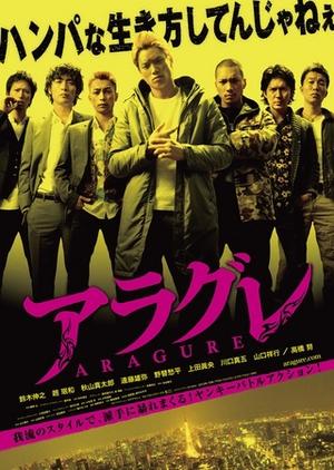 Aragure 2013 (Japan)