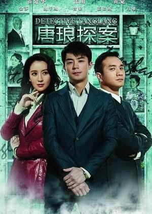 Detective Tanglang 2010 (China)