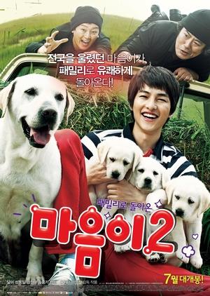 Hearty Paws 2 2010 (South Korea)