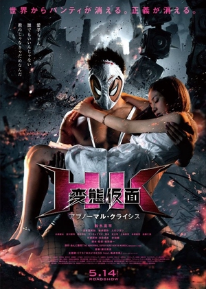 HK: Forbidden Super Hero The Abnormal Crisis 2016 (Japan)