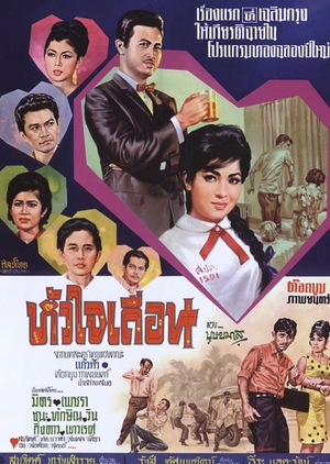 Hua Jai Teuan 1964 (Thailand)