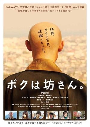 I Am a Monk 2015 (Japan)