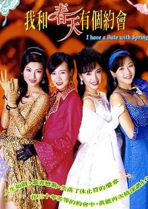 I Have a Date with Spring 1996 (Hong Kong)