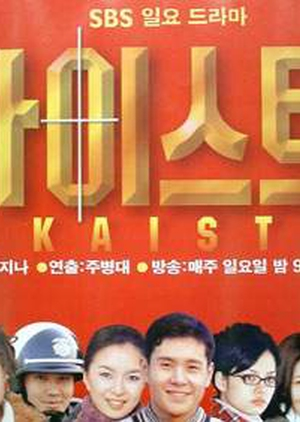 Kaist 1999 (South Korea)