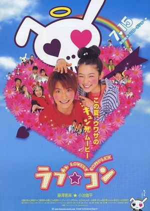 Lovely Complex 2006 (Japan)