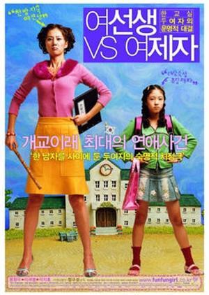 Lovely Rivals 2004 (South Korea)