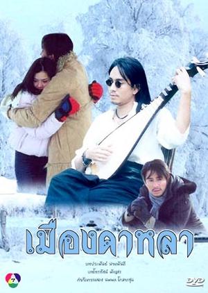 Muang Dala 2003 (Thailand)