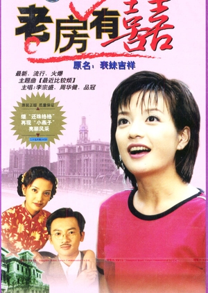 Old House Has Joy 1999 (China)