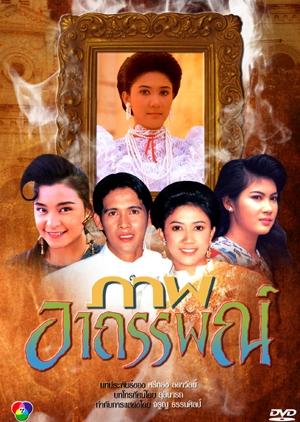 Paap Ataan 1992 (Thailand)