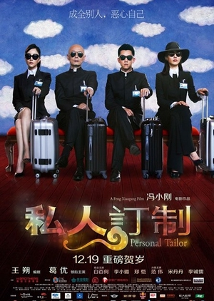 Personal Tailor 2013 (China)