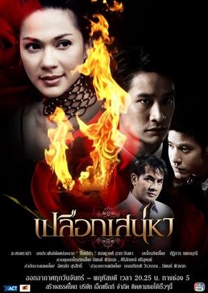 Pluerk Sanaeha 2007 (Thailand)
