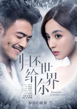 Retourner Le Monde a Toi 2019 (China)