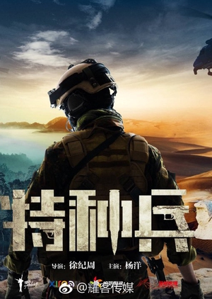 Special Forces 2019 (China)