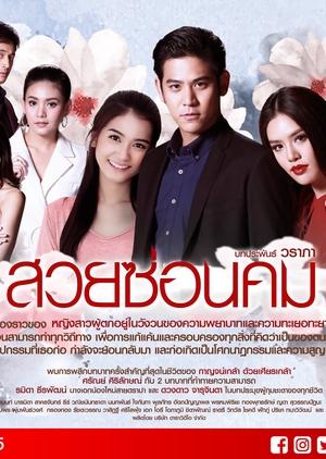 Suay Sorn Kom 2019 (Thailand)