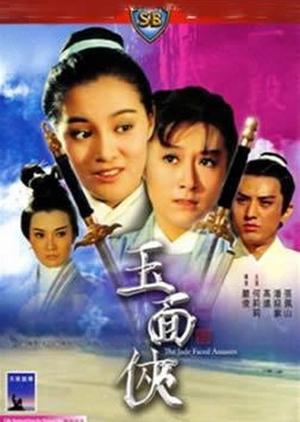 The Jade Faced Assassin 1971 (Hong Kong)