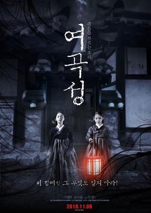 The Wrath 2018 (South Korea)