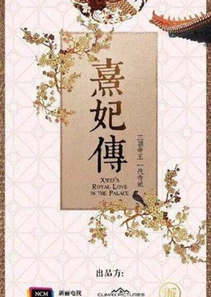 Xifei's Royal Love in the Palace 2019 (China)