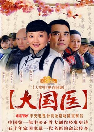 Da Guo Yi 2009 (China)