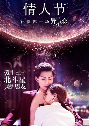 Destiny's Love 2019 (China)