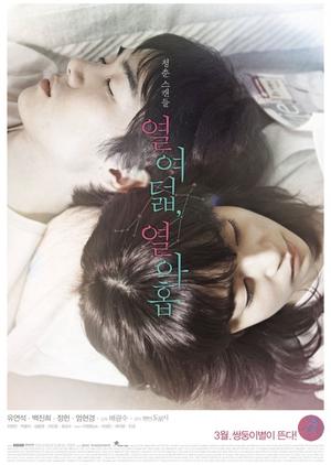 Eighteen and Nineteen 2012 (South Korea)