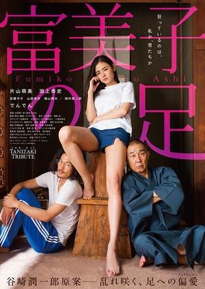 Fumiko's Feet 2018 (Japan)