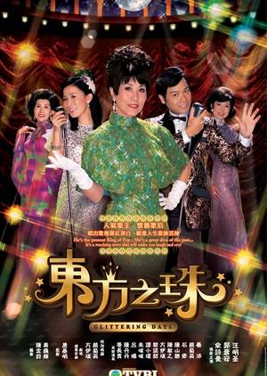 Glittering Days 2006 (Hong Kong)