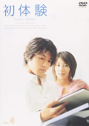 Hatsu Taiken 2002 (Japan)