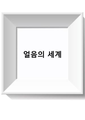 Ice World 2019 (South Korea)