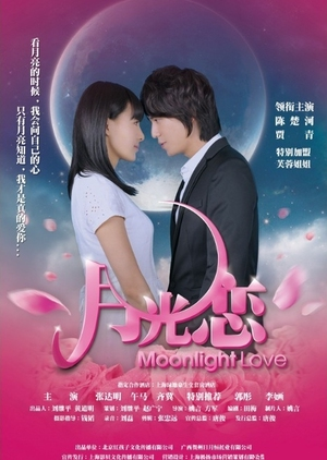Moonlight Love 2012 (China)