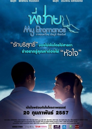 My Bromance 2014 (Thailand)