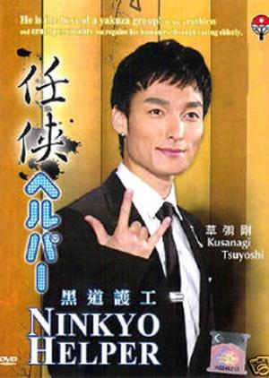 Ninkyo Helper 2009 (Japan)