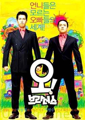 Oh! Brothers 2003 (South Korea)